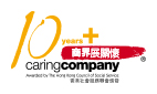 10 Years Plus Caring Company / Caring Organisation Logo