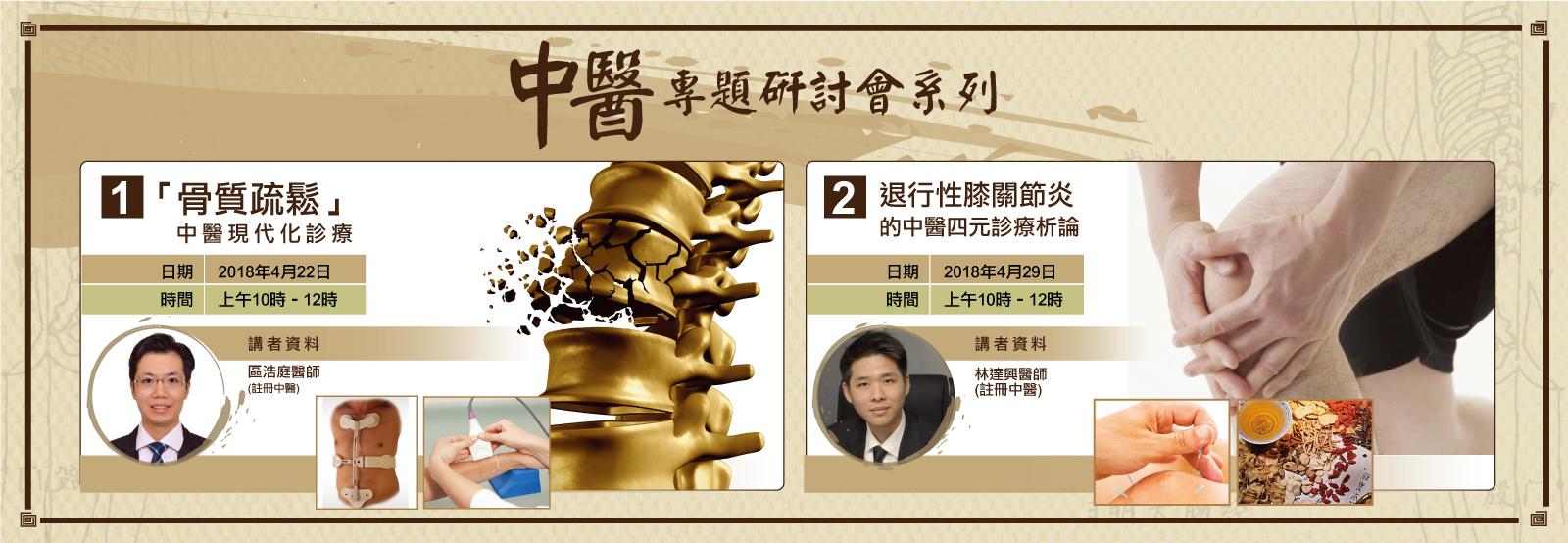 中醫專題研討會系列