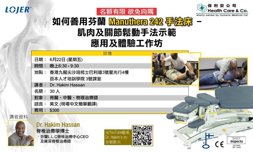 如何善用Lojer Manuthera 242手法床,肌肉及關節鬆動手法示範 - 應用及體驗工作坊